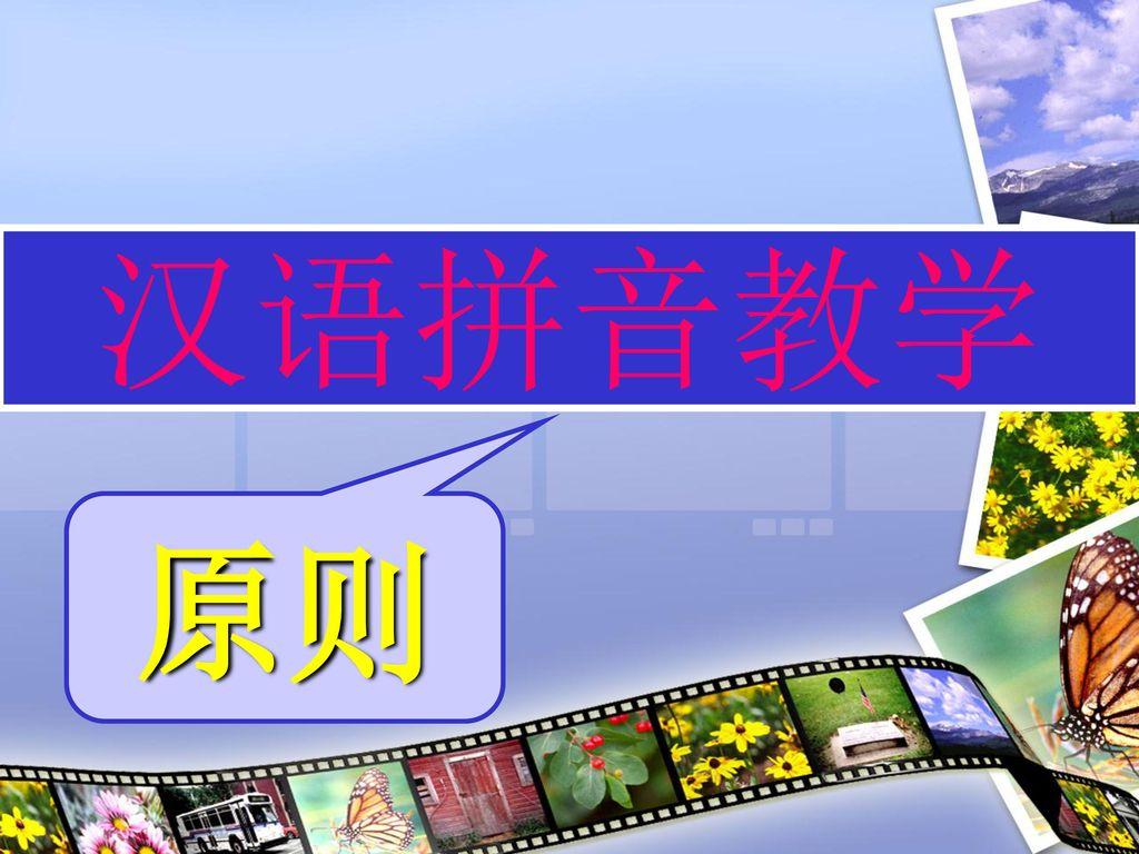 汉语拼音教学 原则