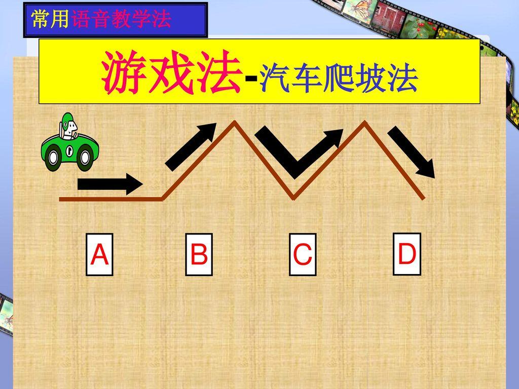 常用语音教学法 游戏法-汽车爬坡法 A B C D