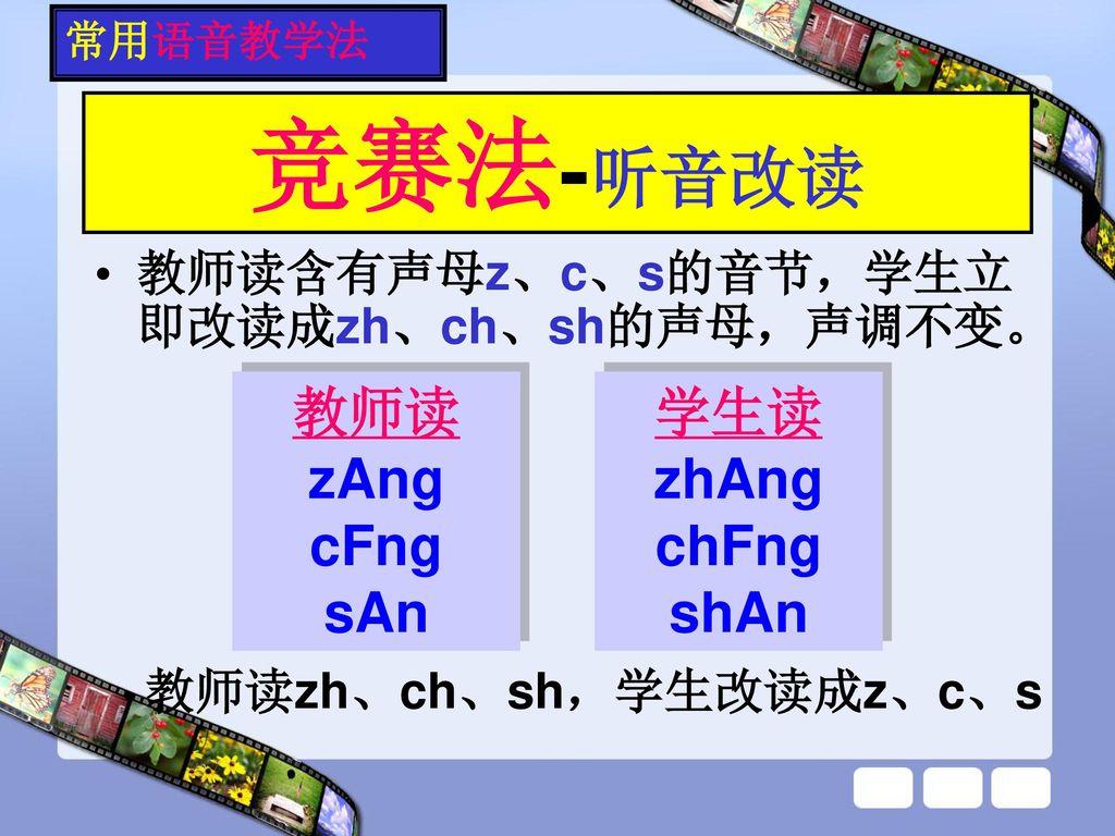 竞赛法-听音改读 教师读 zAng cFng sAn 学生读 zhAng chFng shAn