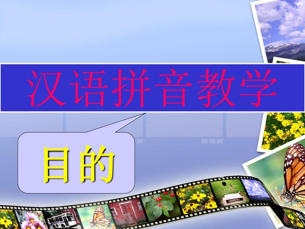 汉语拼音教学 目的