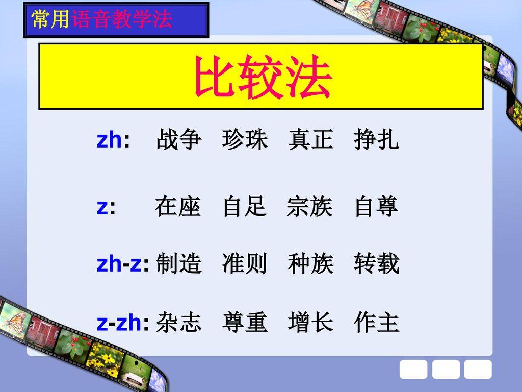 比较法 zh: 战争 珍珠 真正 挣扎 z: 在座 自足 宗族 自尊 zh-z: 制造 准则 种族 转载 z-zh: 杂志 尊重 增长 作主