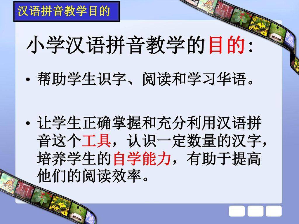 小学汉语拼音教学的目的: 帮助学生识字、阅读和学习华语。