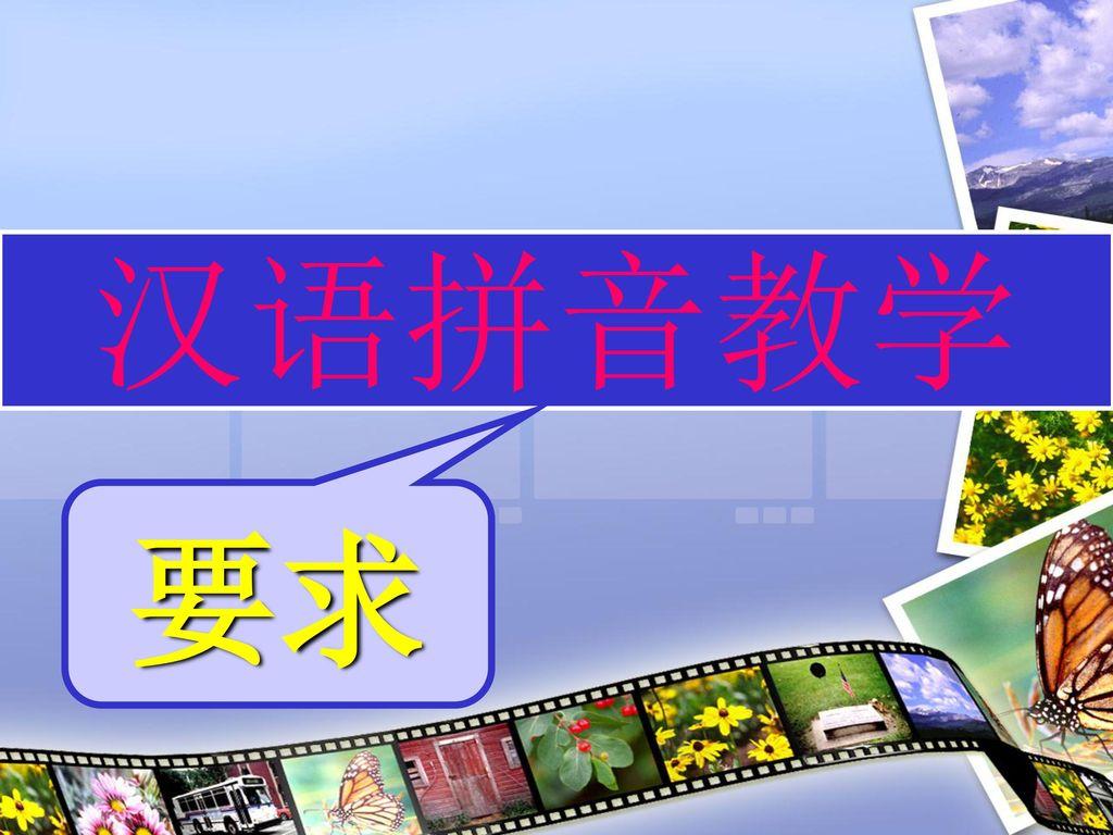 汉语拼音教学 要求