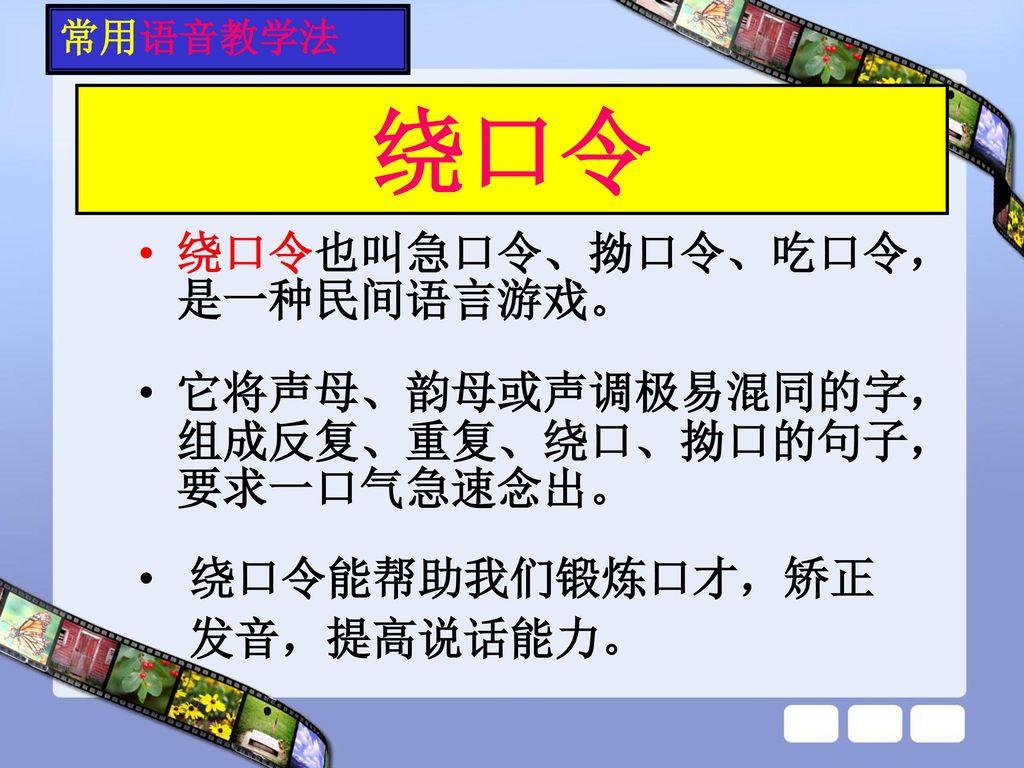 绕口令 绕口令也叫急口令、拗口令、吃口令,是一种民间语言游戏。