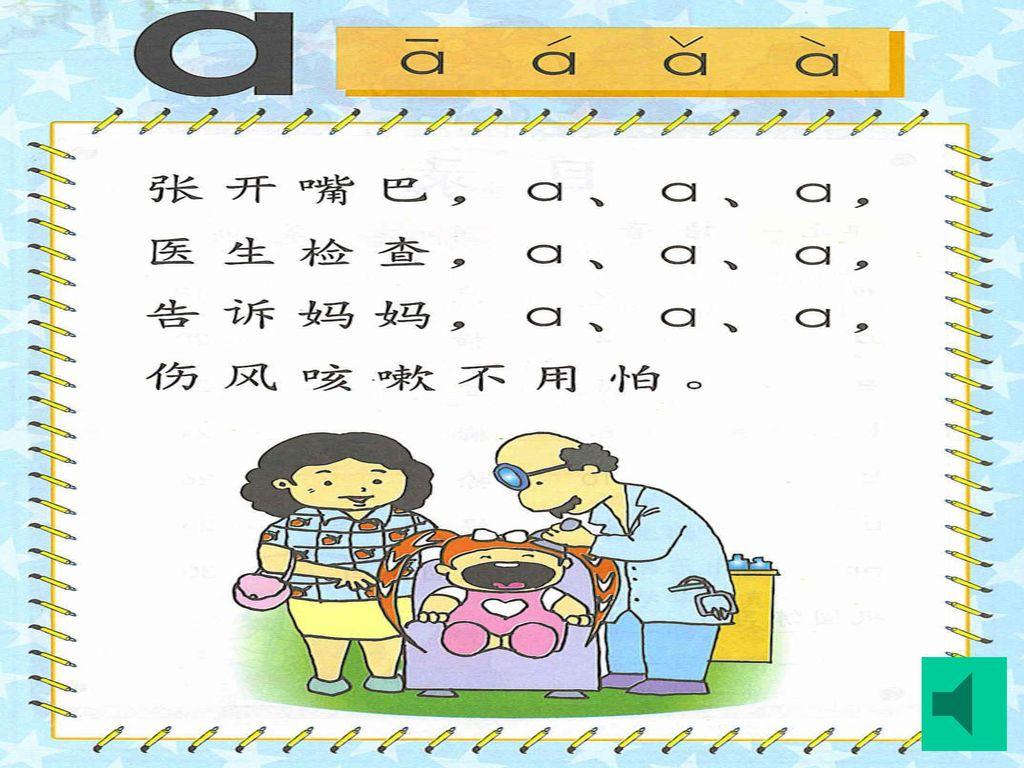 汉语拼音教学 – 插图启示法、儿歌