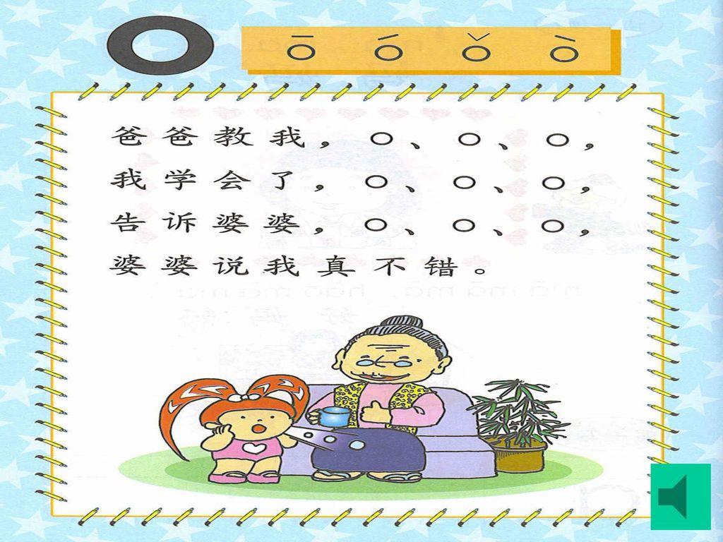 汉语拼音教学 - 插图启示法、儿歌