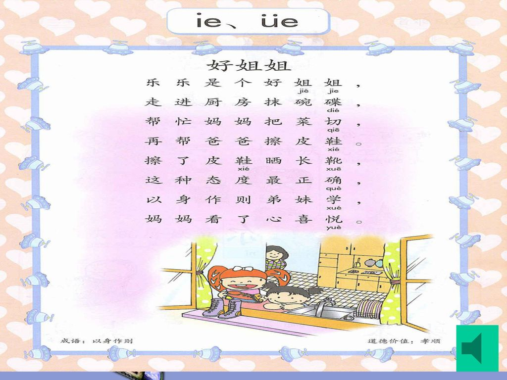 汉语拼音教学-比较法/对比法、儿歌