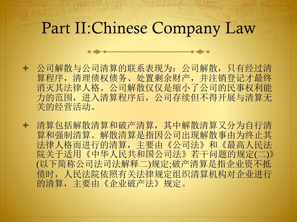 Part II:Chinese Company Law