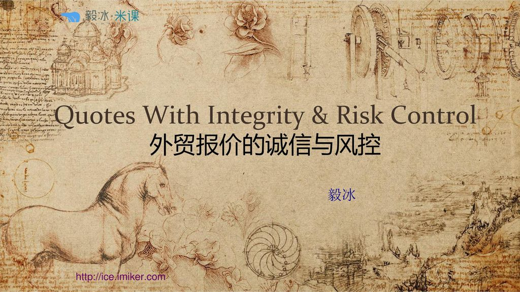 Quotes With Integrity & Risk Control 外贸报价的诚信与风控