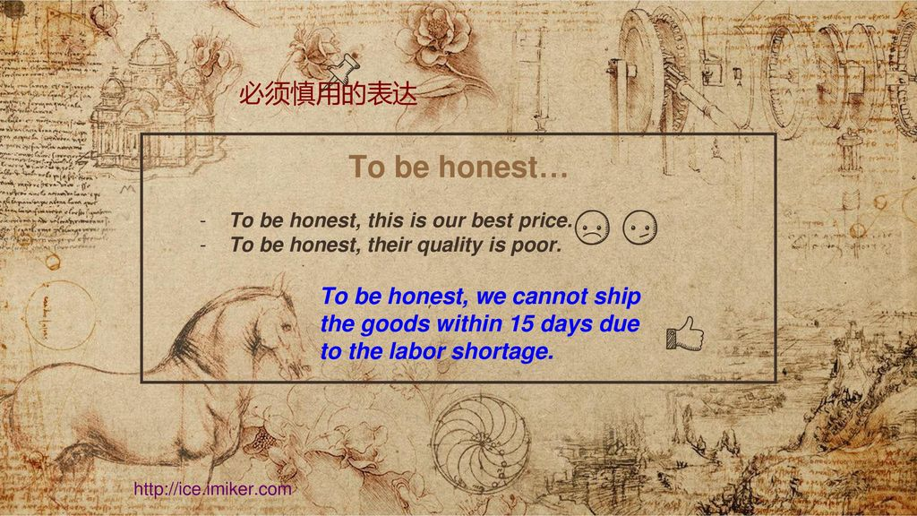 必须慎用的表达 To be honest… To be honest, this is our best price. To be honest, their quality is poor.