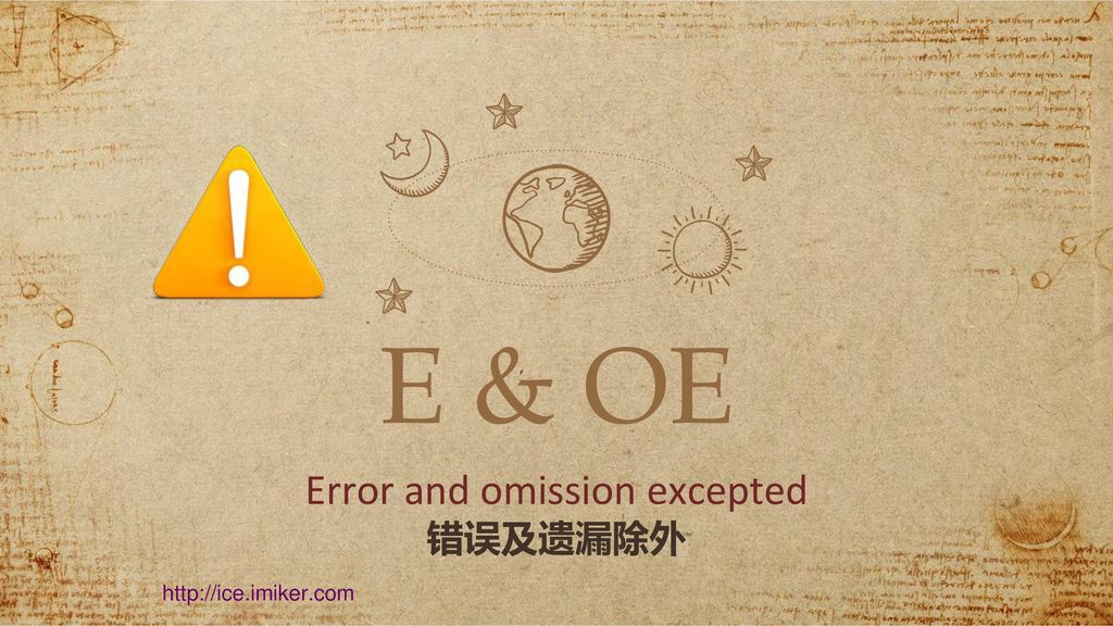 Error and omission excepted 错误及遗漏除外