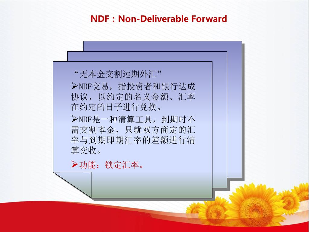 NDF:Non-Deliverable Forward