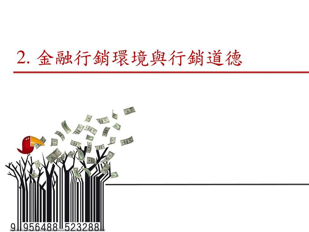 2. 金融行銷環境與行銷道德