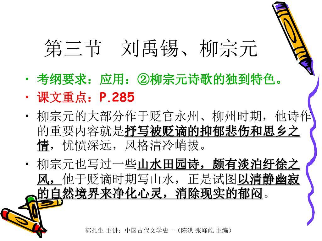郭孔生 主讲:中国古代文学史一(陈洪 张峰屹 主编)