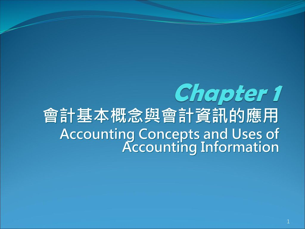 uses of accounting information in performance Analysis and use of financial statements assessment of past performance and current recognize the qualitative characteristics of accounting information.