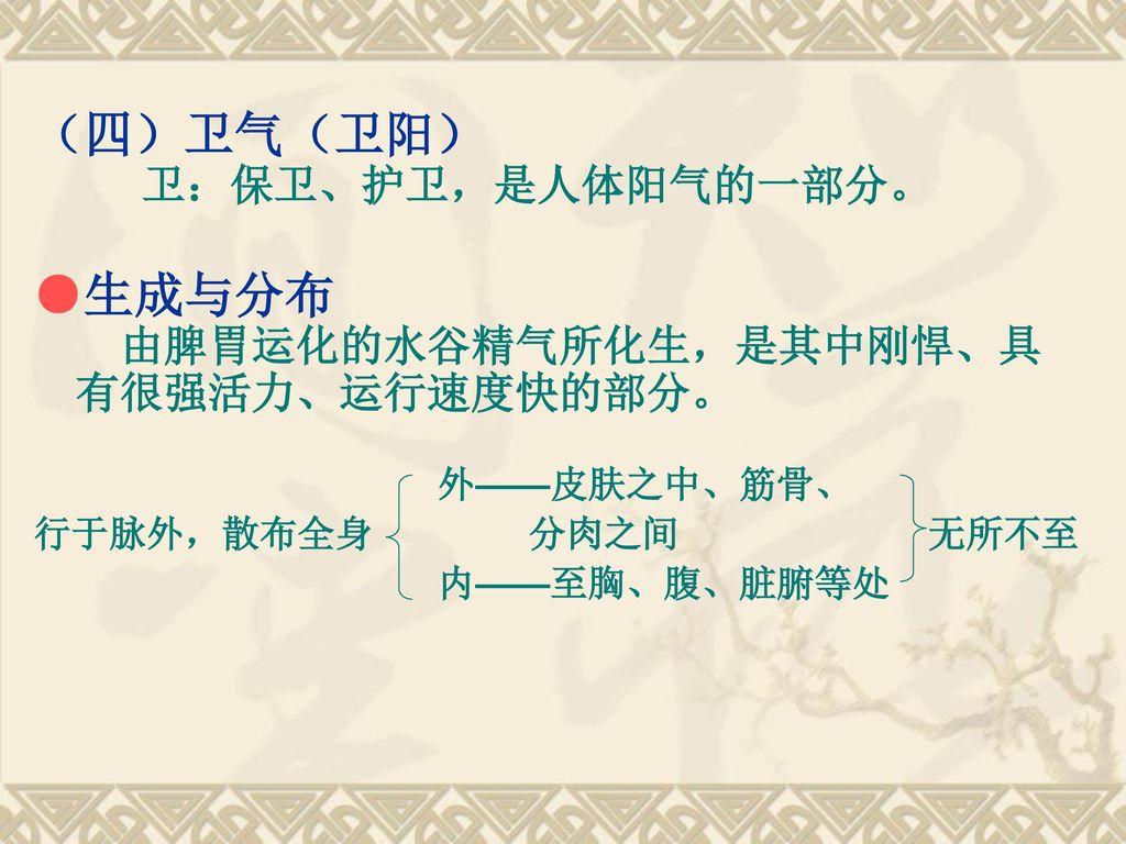 (四)卫气(卫阳) 卫:保卫、护卫,是人体阳气的一部分。