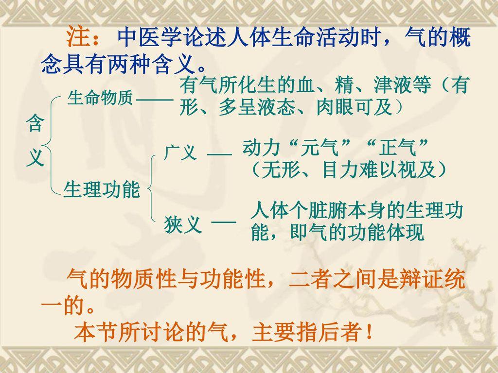 注:中医学论述人体生命活动时,气的概念具有两种含义。