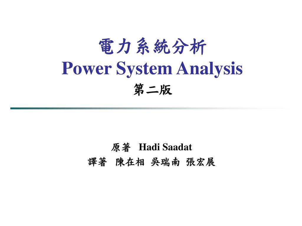 saadat power system analysis pdf