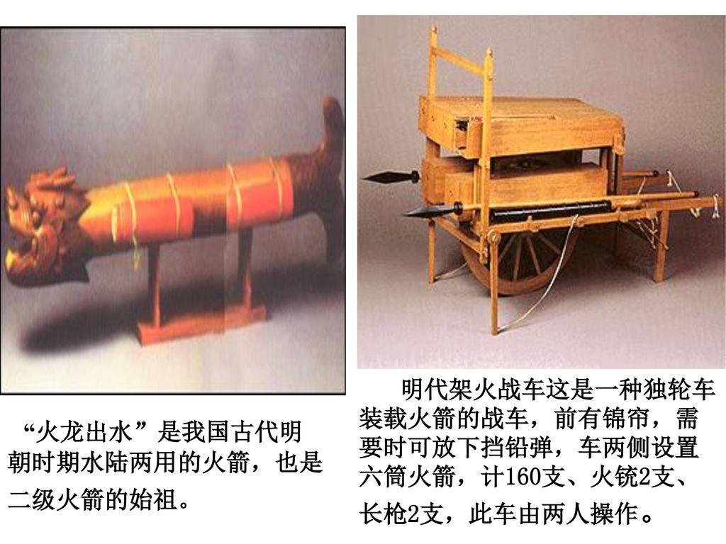 火龙出水 是我国古代明朝时期水陆两用的火箭,也是二级火箭的始祖。