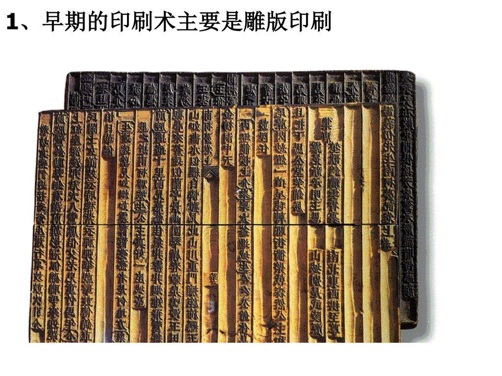 1、早期的印刷术主要是雕版印刷