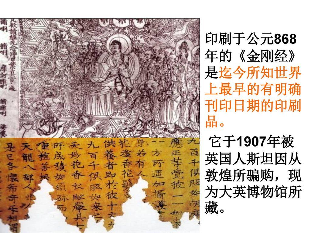 印刷于公元868年的《金刚经》是迄今所知世界上最早的有明确刊印日期的印刷品。