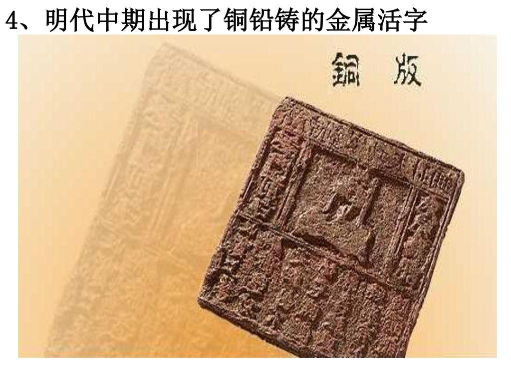 4、明代中期出现了铜铅铸的金属活字