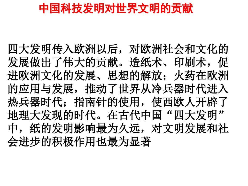 中国科技发明对世界文明的贡献