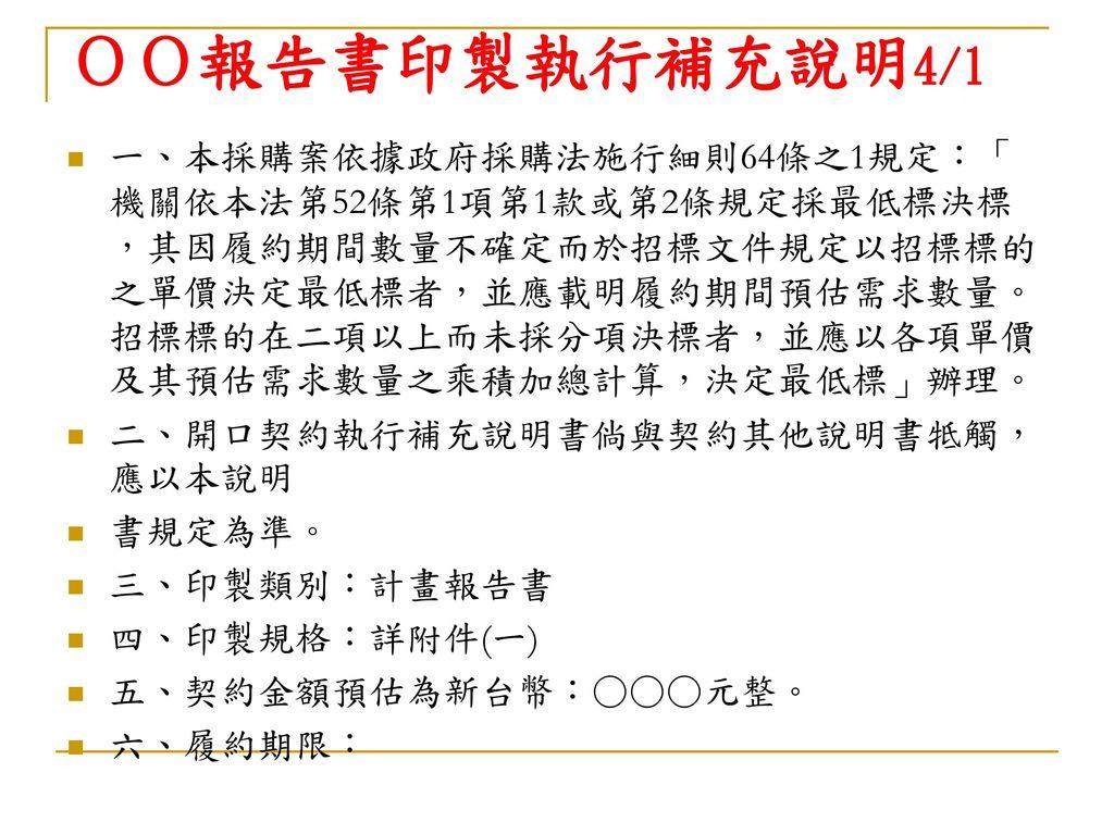 OO報告書印製執行補充說明4/1