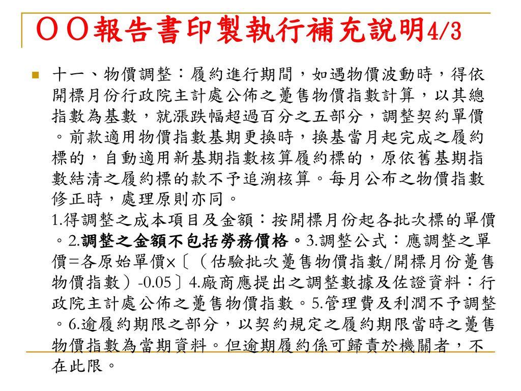 OO報告書印製執行補充說明4/3