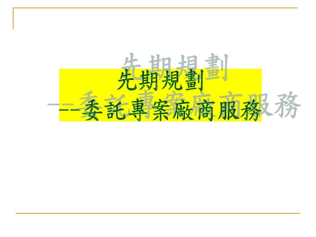 先期規劃 --委託專案廠商服務