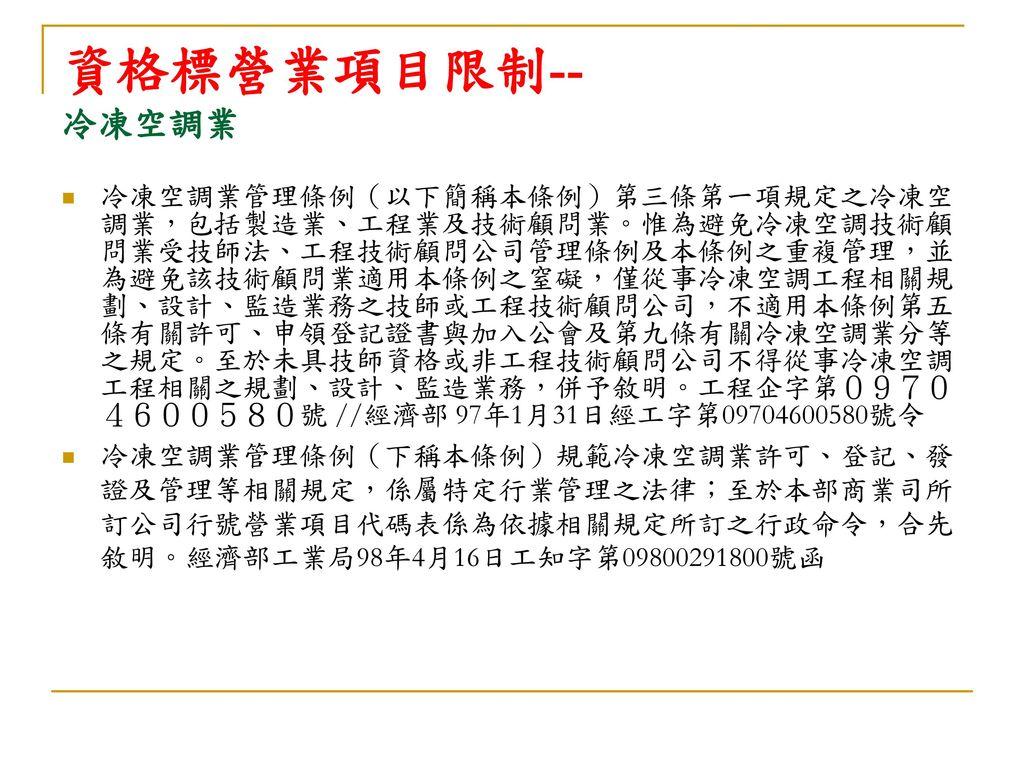 資格標營業項目限制-- 冷凍空調業