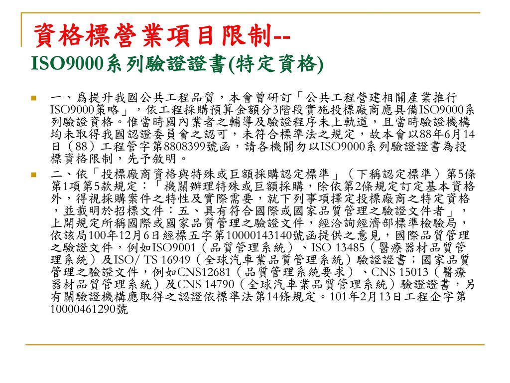 資格標營業項目限制-- ISO9000系列驗證證書(特定資格)