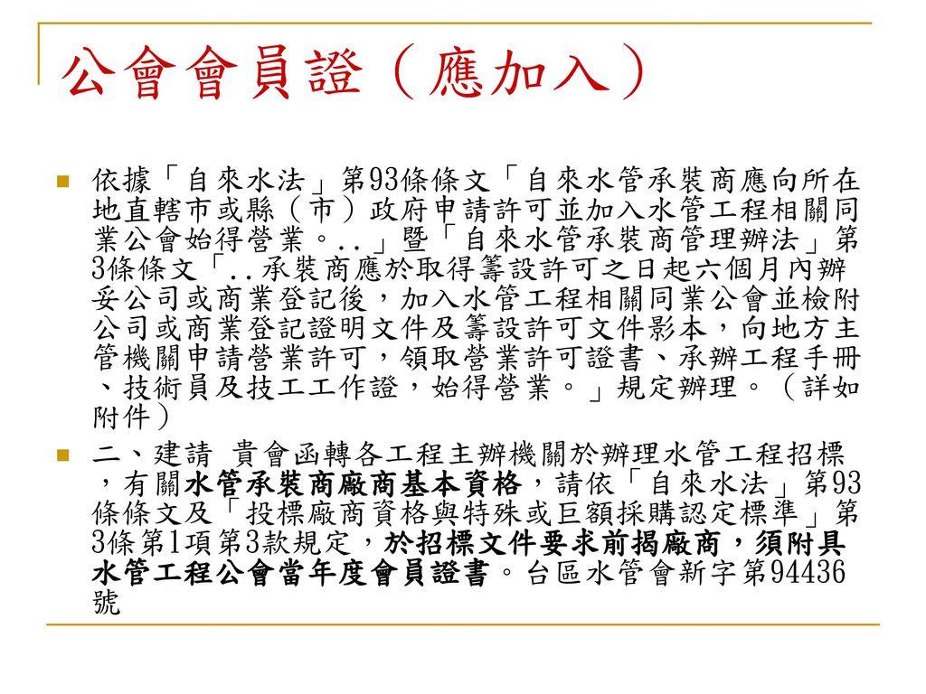 公會會員證(應加入)