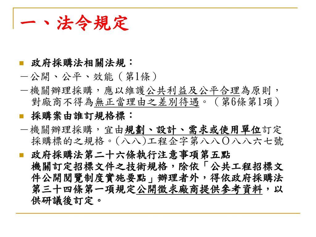 一、法令規定 政府採購法相關法規: -公開、公平、效能(第1條)