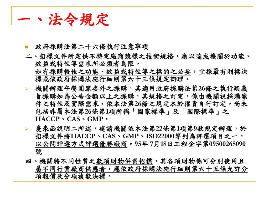一、法令規定 政府採購法第二十六條執行注意事項