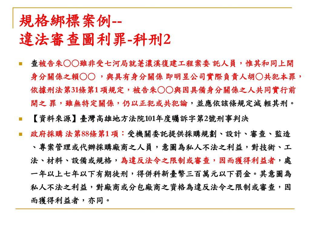 規格綁標案例-- 違法審查圖利罪-科刑2