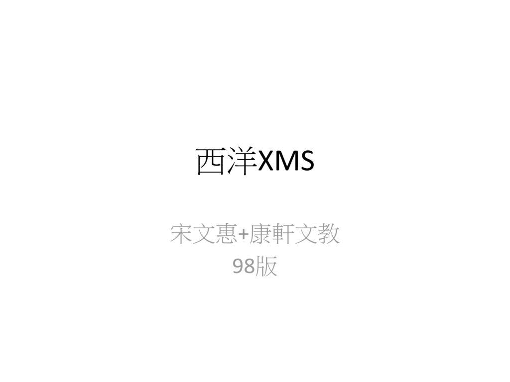 西洋XMS 宋文惠+康軒文教 98版
