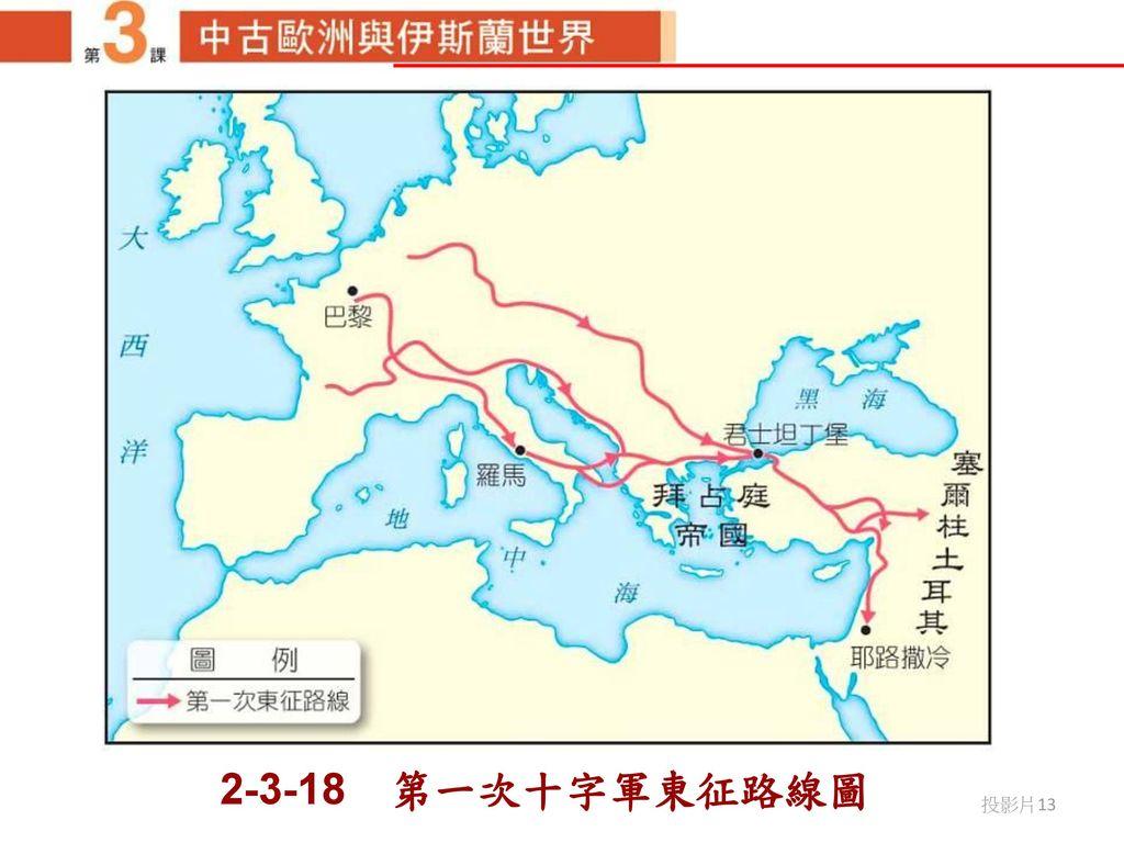 2-3-18 第一次十字軍東征路線圖