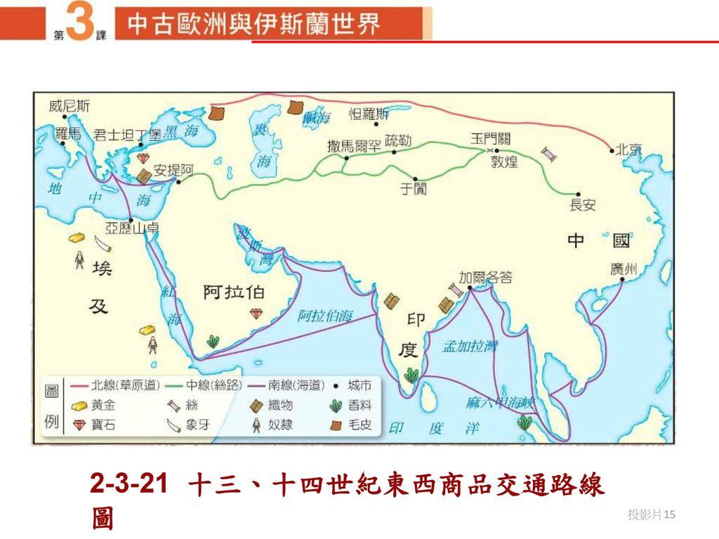 2-3-21 十三、十四世紀東西商品交通路線圖