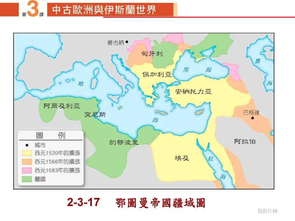 2-3-17 鄂圖曼帝國疆域圖