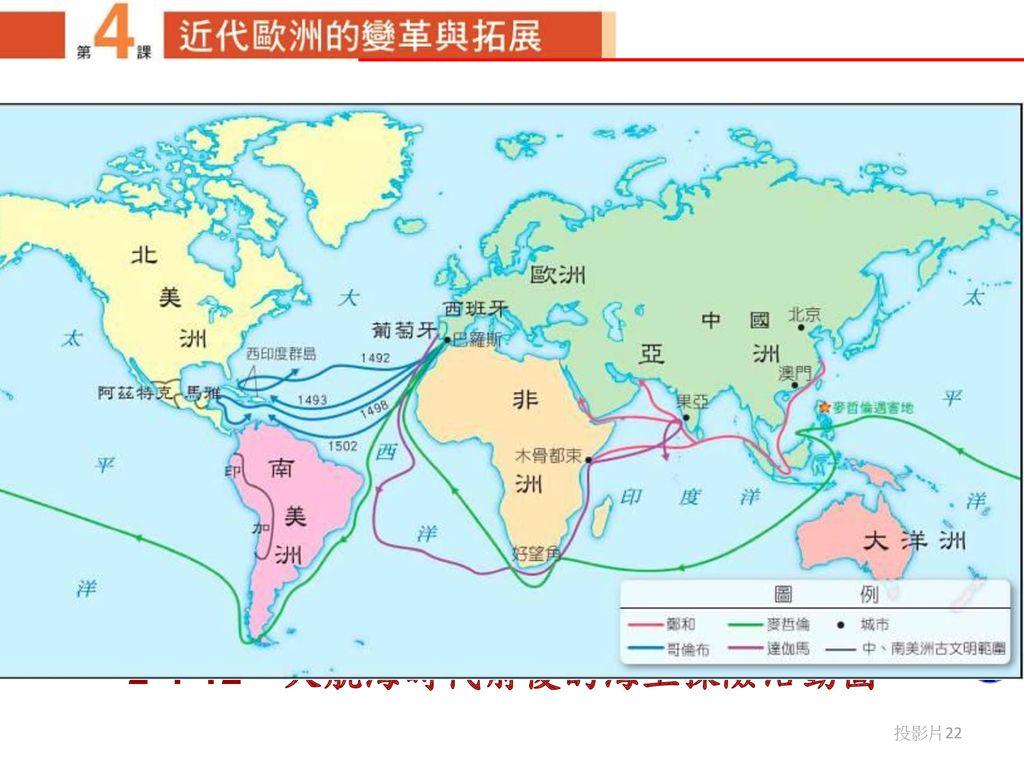 2-4-12 大航海時代前後的海上探險活動圖
