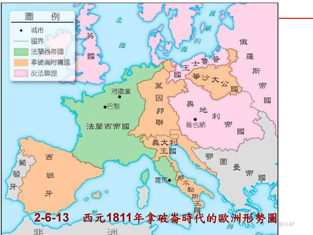2-6-13 西元1811年拿破崙時代的歐洲形勢圖