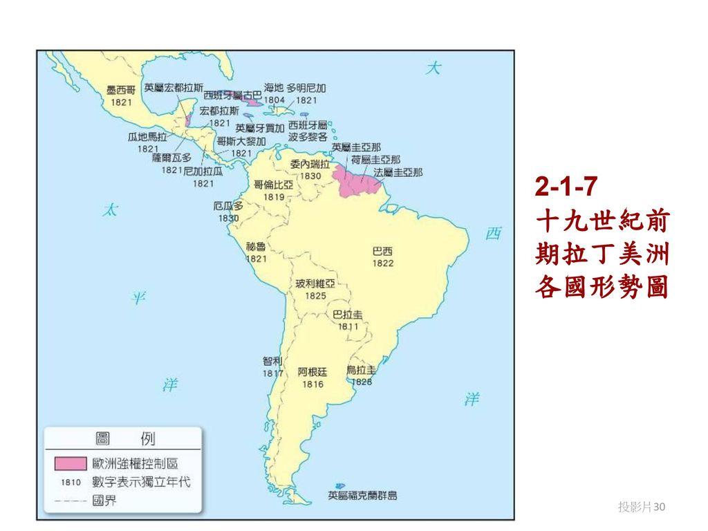 2-1-7 十九世紀前期拉丁美洲各國形勢圖