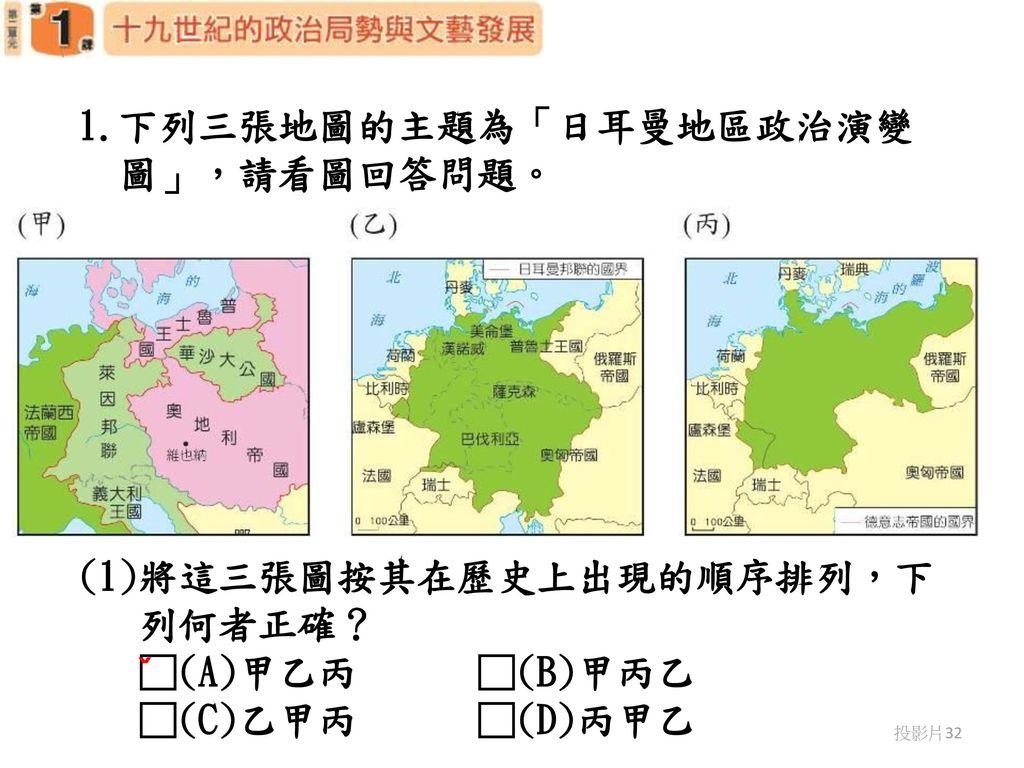 1.下列三張地圖的主題為「日耳曼地區政治演變圖」,請看圖回答問題。