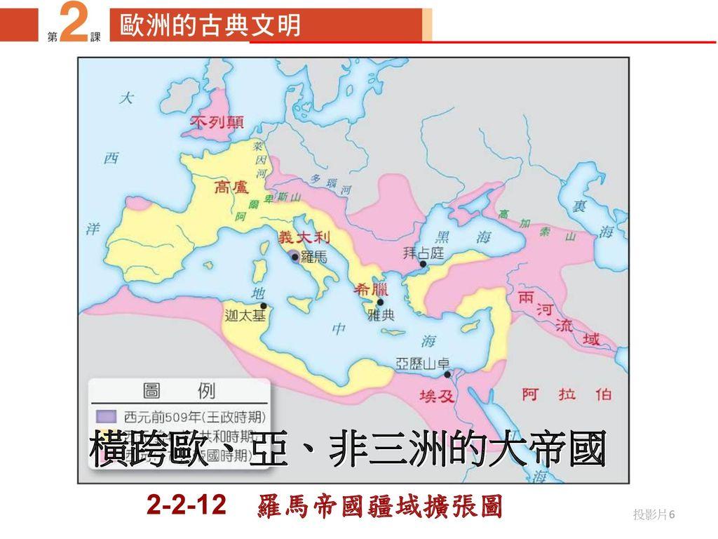 橫跨歐、亞、非三洲的大帝國 2-2-12 羅馬帝國疆域擴張圖