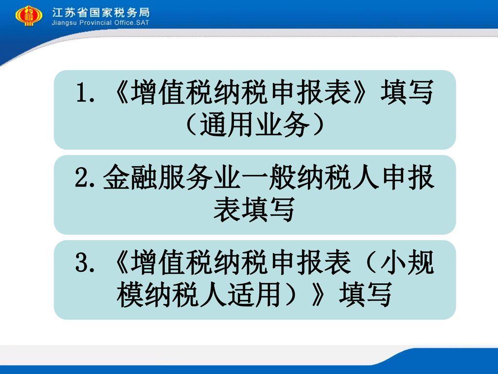 3.《增值税纳税申报表(小规模纳税人适用)》填写