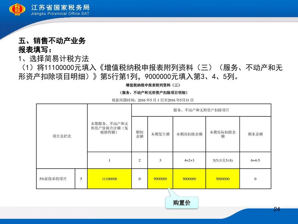 本期服务、不动产和无形资产价税合计额(免税销售额)