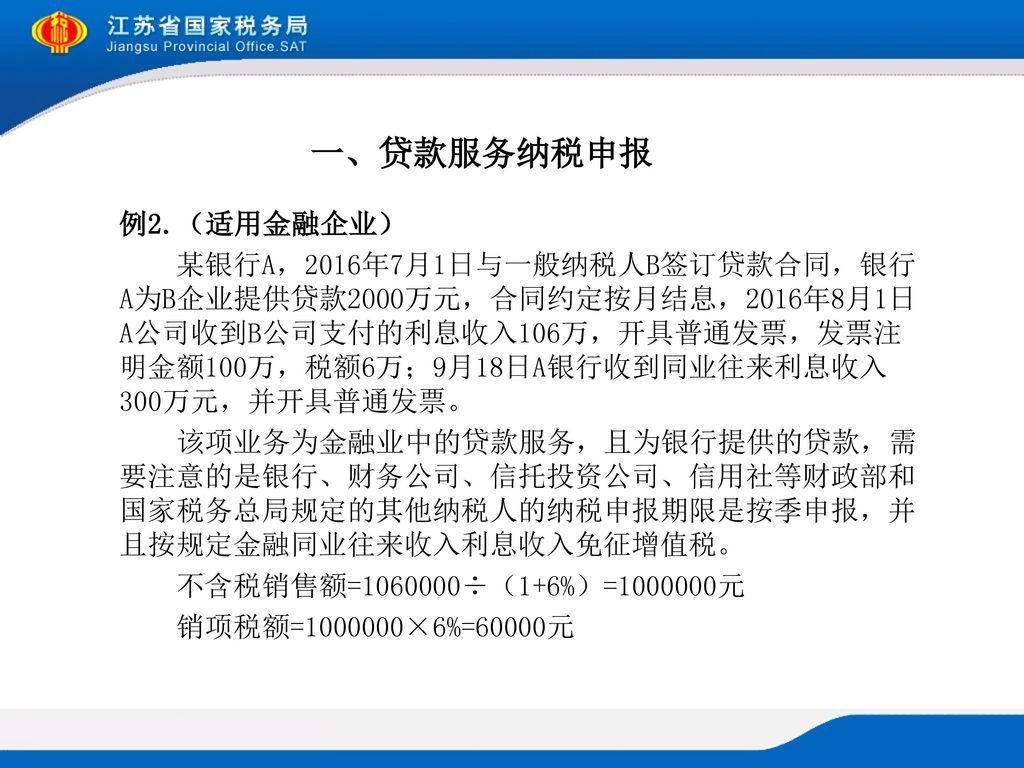 一、贷款服务纳税申报 例2.(适用金融企业)