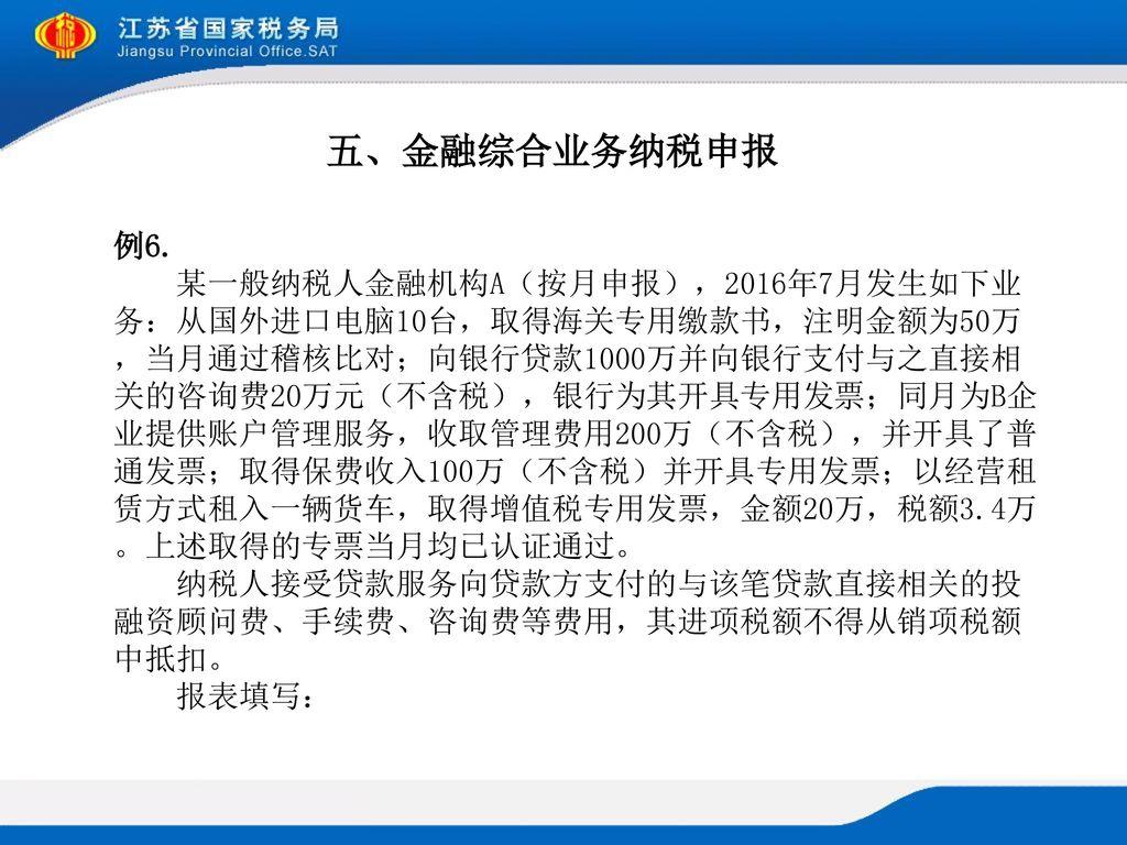 五、金融综合业务纳税申报