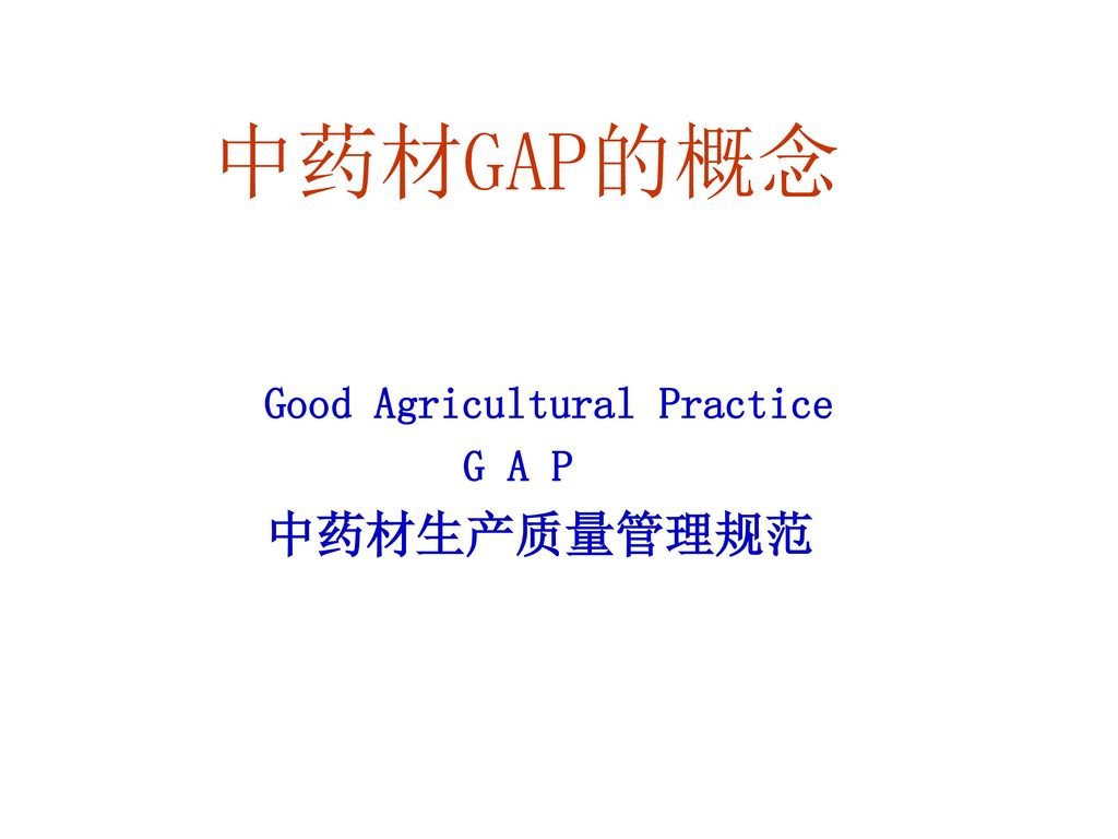 Good Agricultural Practice G A P 中药材生产质量管理规范